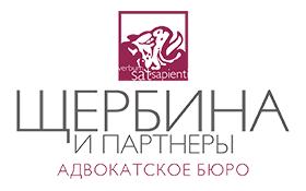 Адвокатское бюро «Щербина и Партнеры»